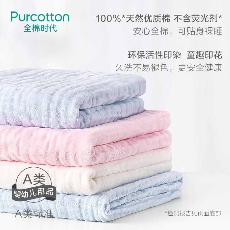 全棉时代婴儿纱布浴巾新初生儿宝宝吸水洗澡巾纯棉纱布巾儿童被子