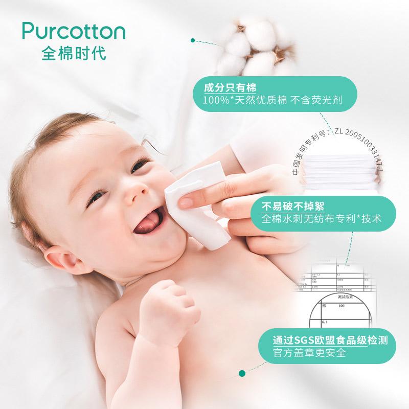 全棉时代婴儿棉柔巾纯棉新生儿宝宝手口屁专用干湿两用非湿巾6包