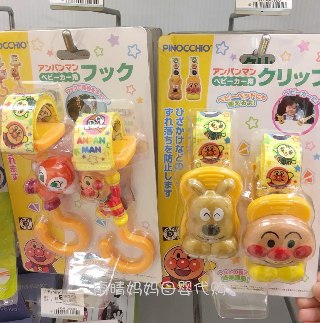 現貨●日本Pinocchio麵包超人嬰兒車推車掛鉤防踢被毛毯夾子2枚裝