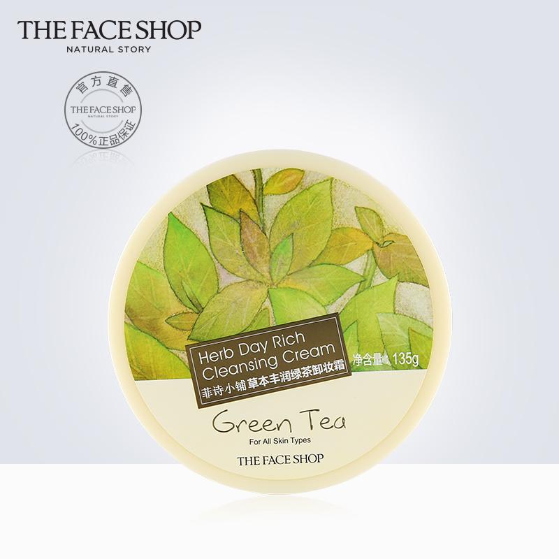 【第2件5折】菲詩小鋪卸妝草本豐潤綠茶卸妝霜 臉部溫和清潔正品