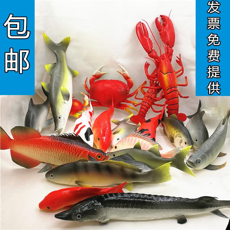 仿真鱼龙虾蟹红鲤鱼草鱼金枪鱼热带海洋动物玩具家具饭店墙壁装饰