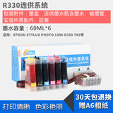 Dimensional Printing compatible Epson R330 R230 210 six-color printer even for photo cartridge EPSON 1390 r330 CISS CISS cartridge 330 cogeneration system even for six-color