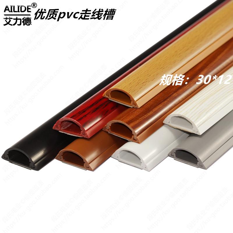 线槽pvc明装电线管半圆搭配双面胶弧形槽木纹色线槽走地板1米包邮