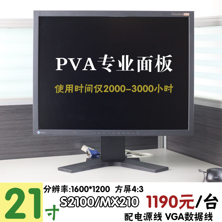 日本EIZO藝卓21寸4:3方屏S2100/MX210/R22液晶顯示器攝影設計印刷