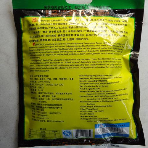 12月新货湖南特产益阳安化水井巷擂茶二代甜味炒货冲饮品450g*3包