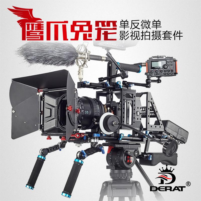 DERAT德瑞特专业单反微单摄像兔笼套件A7SII/GH5s/ZCAM-E2/5DSR