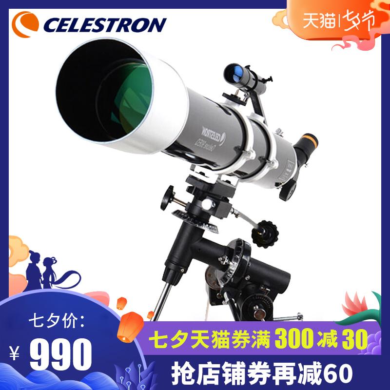 星特朗80DX天文望遠鏡專業觀星高倍高清5000成人學生10000深空倍