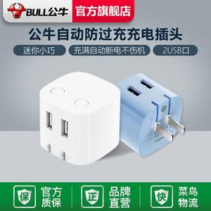 公牛自动断电防过充快充充电头双USB充电手机平板充电无线充电器