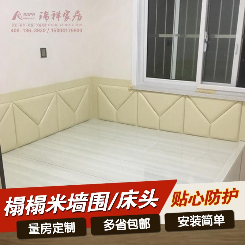 榻榻米软包墙围床围软包床头板软包墙贴炕床墙围软包床头软包自粘