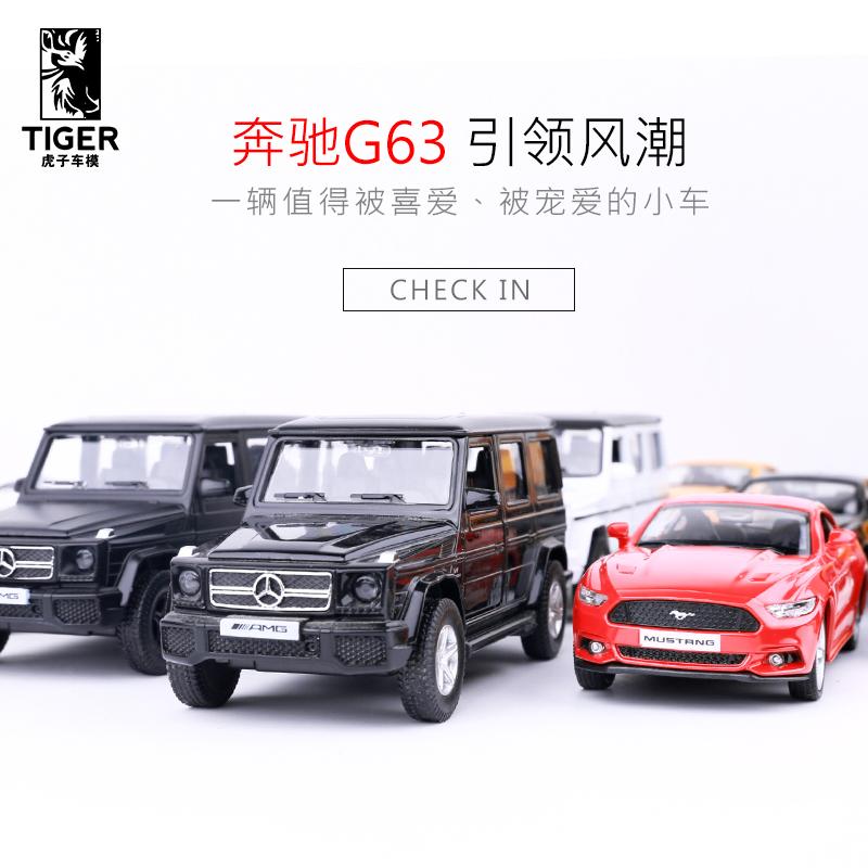 奔驰G63大G车模 跑车小汽车摆件汽车模型仿真合金男孩儿童玩具车