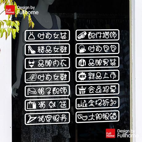 服装店玻璃门贴纸装饰女装店女鞋品牌内衣橱窗贴纸创意图案墙贴画