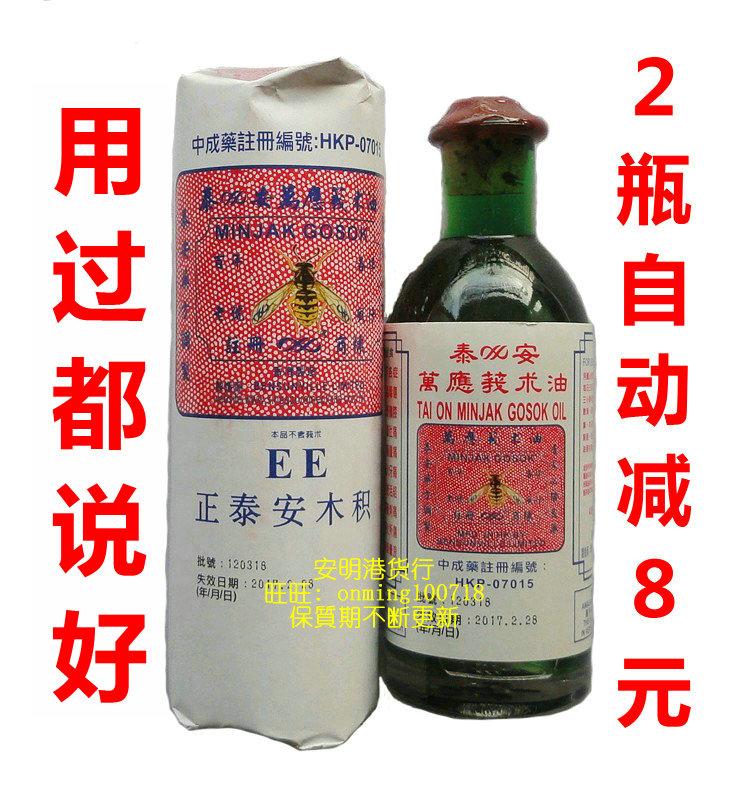 包郵 香港正品 泰安萬應莪術油魔術油40ml