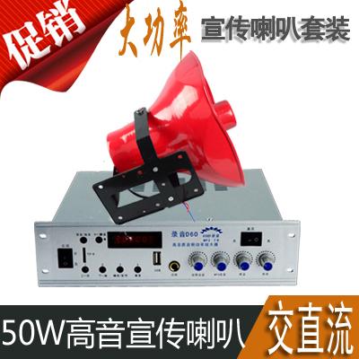 藍芽50W喇叭液晶顯示錄音型高品質D60高音揚聲器擴音機12V車載MP3