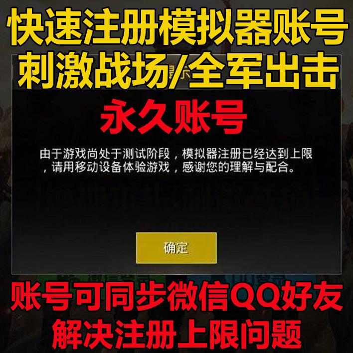 和平精英PC账号模拟器解除注册上限电脑版账号低价15级小号PC5级