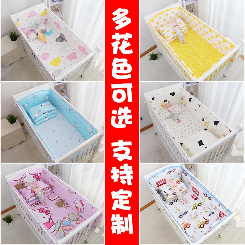 定做纯棉夏季婴儿床床围儿童床宝宝床上用品套件防撞床帏四季通用