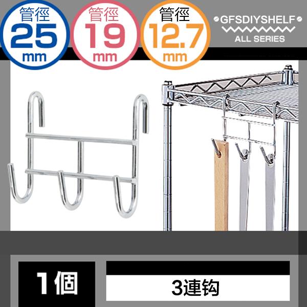 正品廣佛順3連掛鉤5連掛鉤廚房收納架客廳置物架專用多功能配件