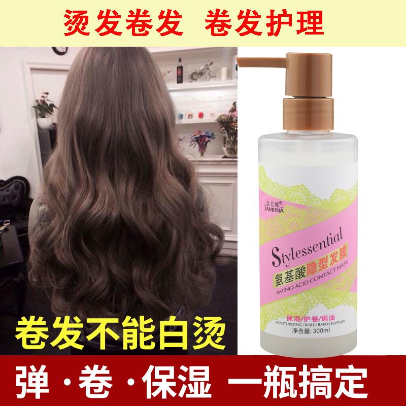 嘉美娜溜溜美氨基酸隱形發膜彈力素護捲髮專用保溼定型造型正品