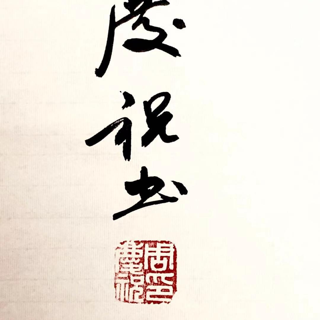白丁书院 四条屏 梅兰菊竹 周庆祝纯手写书法作品 支持定制装裱