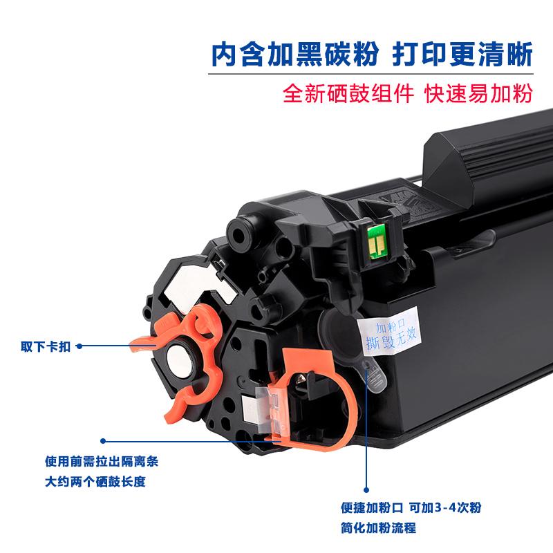 雅柯莱适用惠普M1213nf墨盒hp M1216nfh 惠普M1136硒鼓打印机P1108墨盒cc388A/88A硒鼓hp m126a 128fn硒鼓MFP