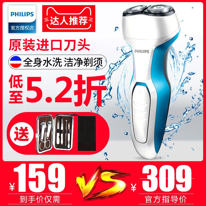 飛利浦剃鬚刀電動充電式S311全身水洗刮鬍刀男士鬍鬚刀旋轉式正品