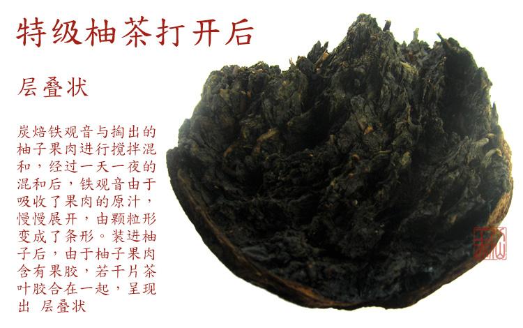 福建特产送茶刃 550g 成功茶 高品质无焦味农家老柚子茶叶 特级柚茶