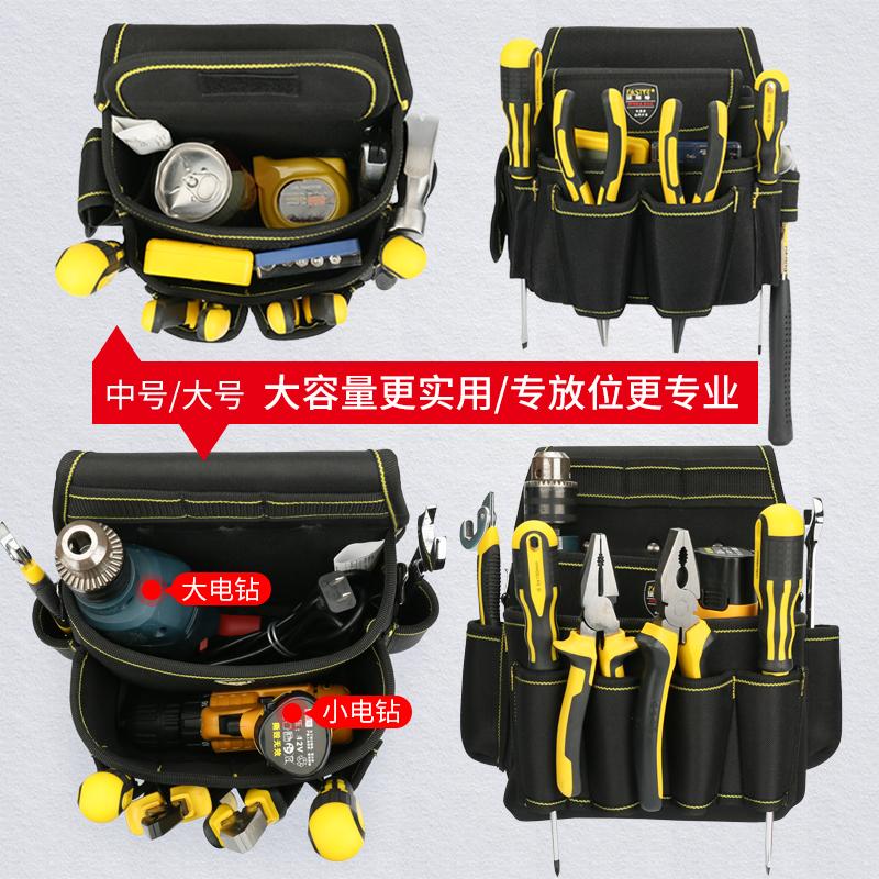 法斯特电工工具包挎包多功能维修加厚耐磨壁纸专用大号帆布腰包男