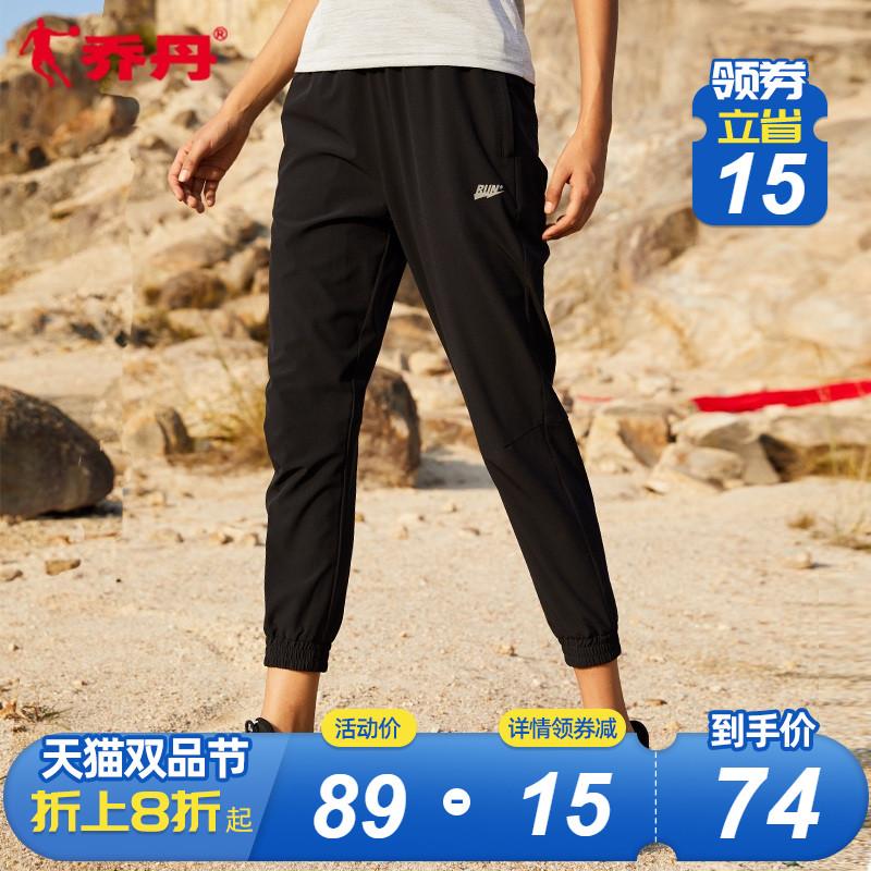 乔丹运动裤女2020夏季新款收口九分梭织裤运动长裤女休闲卫裤裤子