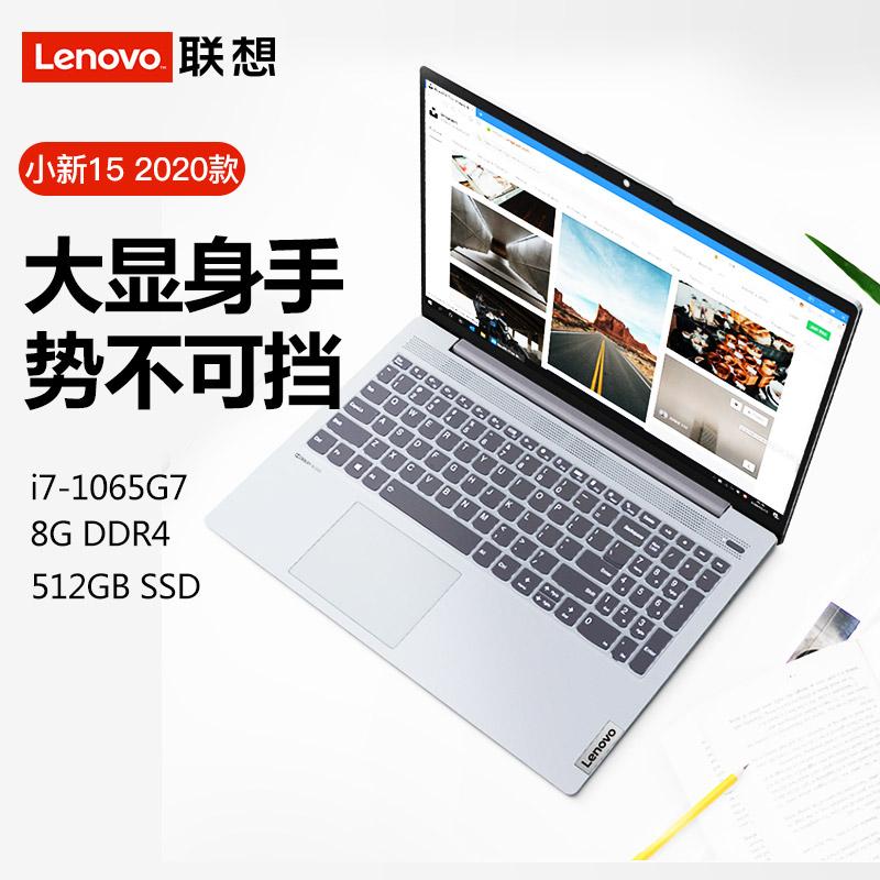 英寸 15.6 轻薄独显笔记本便携学生商务办公游戏笔记本电脑 i5 款十代酷睿 2020 15 联想小新 Lenovo 新品上市