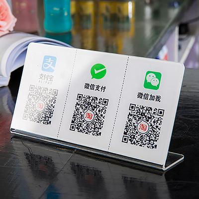 二维码支付牌微信支付宝扫一扫收付款立式台卡桌牌子墙贴标识定制