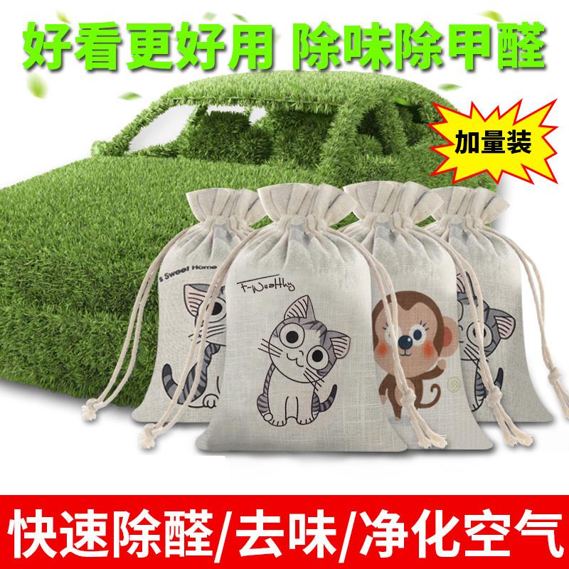 竹炭包汽车用除异味除甲醛活性炭新车去味用品车内除味剂卡通碳包