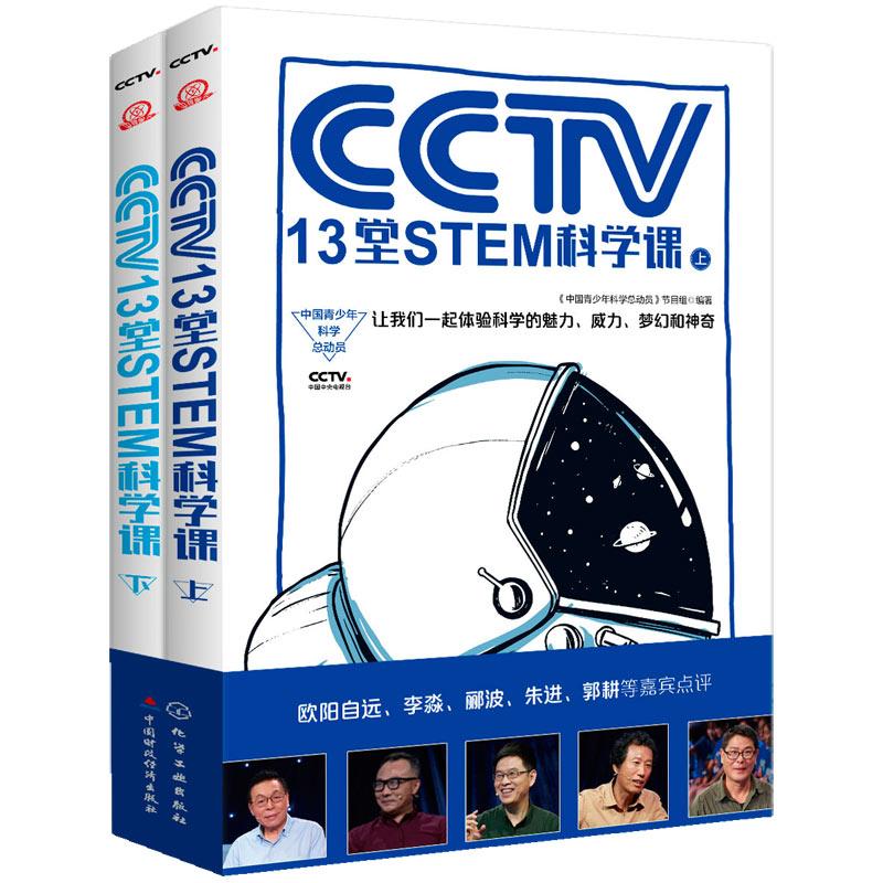 科技发明创作青少年趣味科学书 创客教育认识地球科学知识 STEM 创新教学用书 STEM 册 2 全 科学课 STEM 堂 CCTV13 中国青少年科学总动员