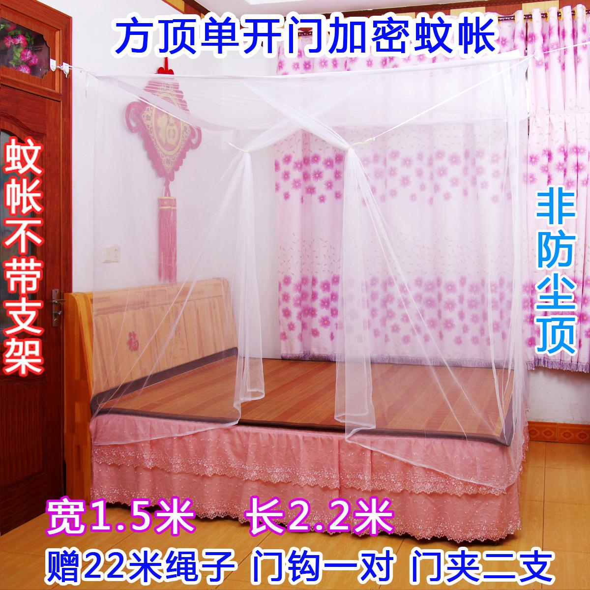 老式蚊帳家用方頂加密單人雙人床上下鋪單門寬1.5m長2.2米大蚊帳