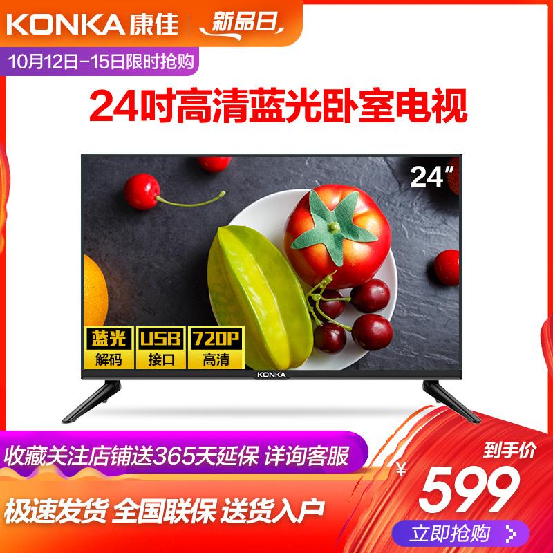 Konka/康佳 24英寸电视机卧室老人家用平板液晶电视小型彩电21 32