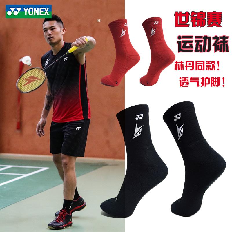 正品YONEX尤尼克斯羽毛球襪子yy球襪加厚毛巾底運動襪林丹同款
