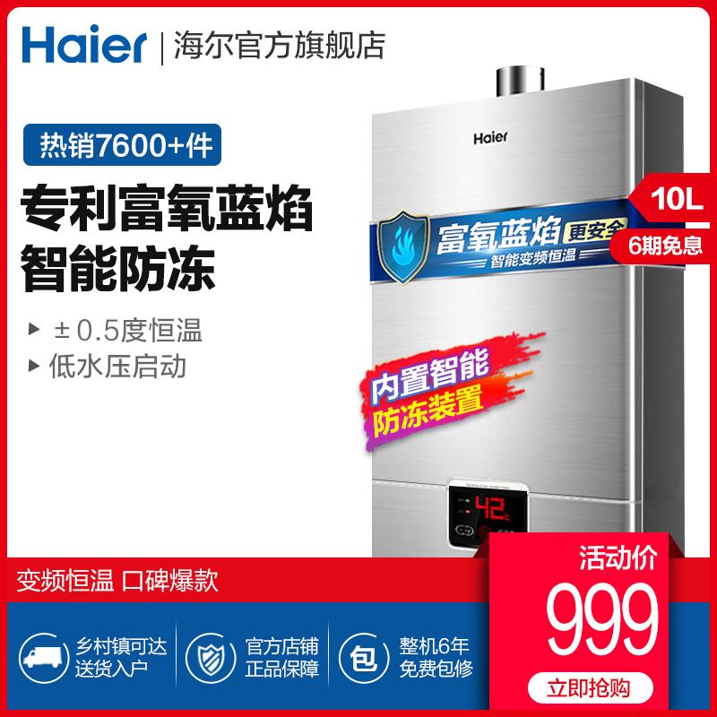 Haier/海爾 JSQ20-UT(12T) 10升官方恆溫燃氣熱水器天然氣家用