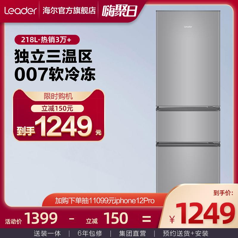 海尔出品Leader/统帅 218L三开门小型家用宿舍租房省电静音电冰箱