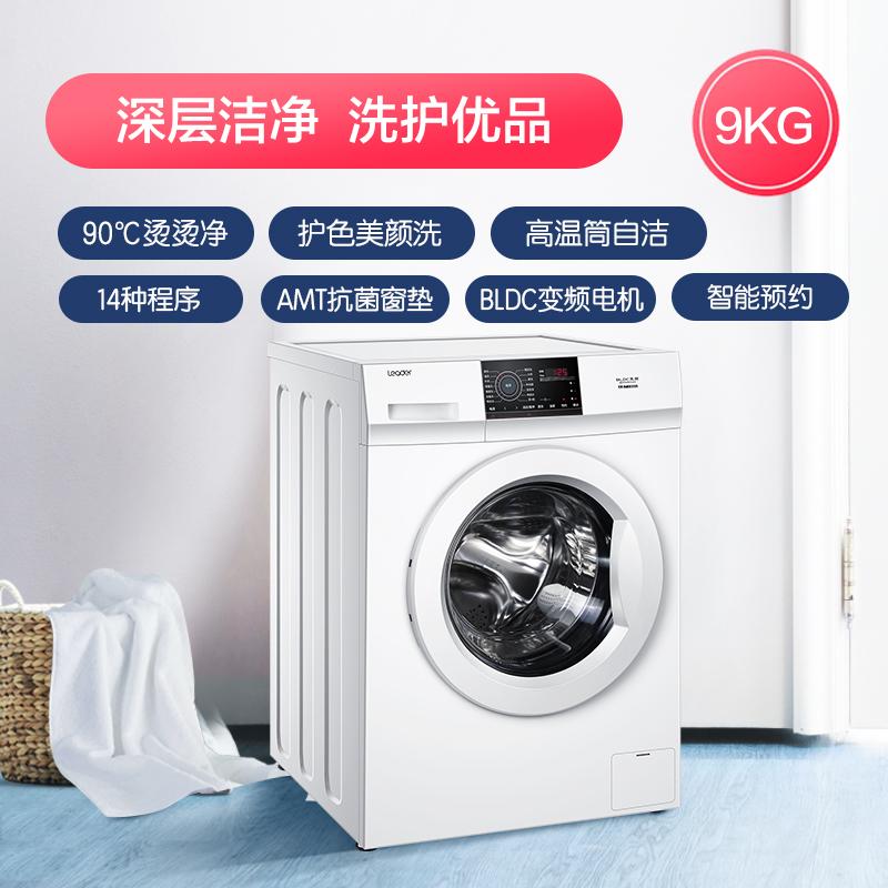 大容量变频滚筒全自动洗衣机 9kg G90B36W 统帅 Leader 海尔出品