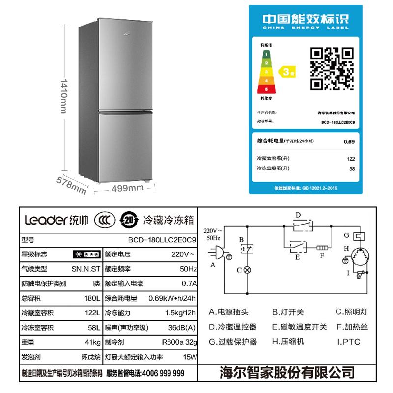 电冰箱家用双门式两门双开门小型旗舰店冰箱冷柜官方 180L 海尔统帅