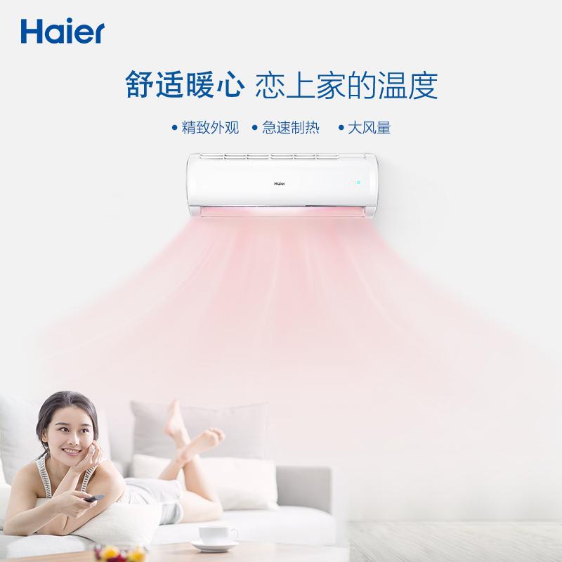 匹家用定频冷暖壁挂式无氟空调 1.5 01JDM33 35GW KFR 海尔 Haier
