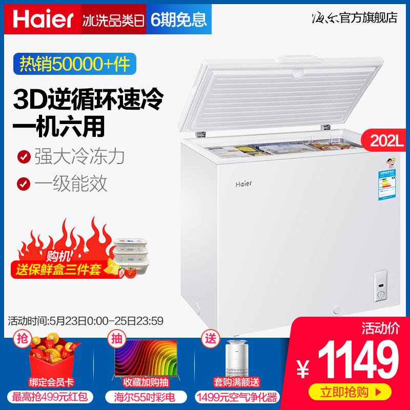 Haier/海爾 BC/BD-202HT 202升家用節能冷藏冷凍小冰櫃