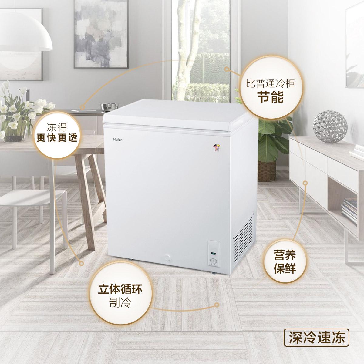 升家用节能小型冷藏冷冻冰柜 141HZA141 BD BC 海尔 Haier