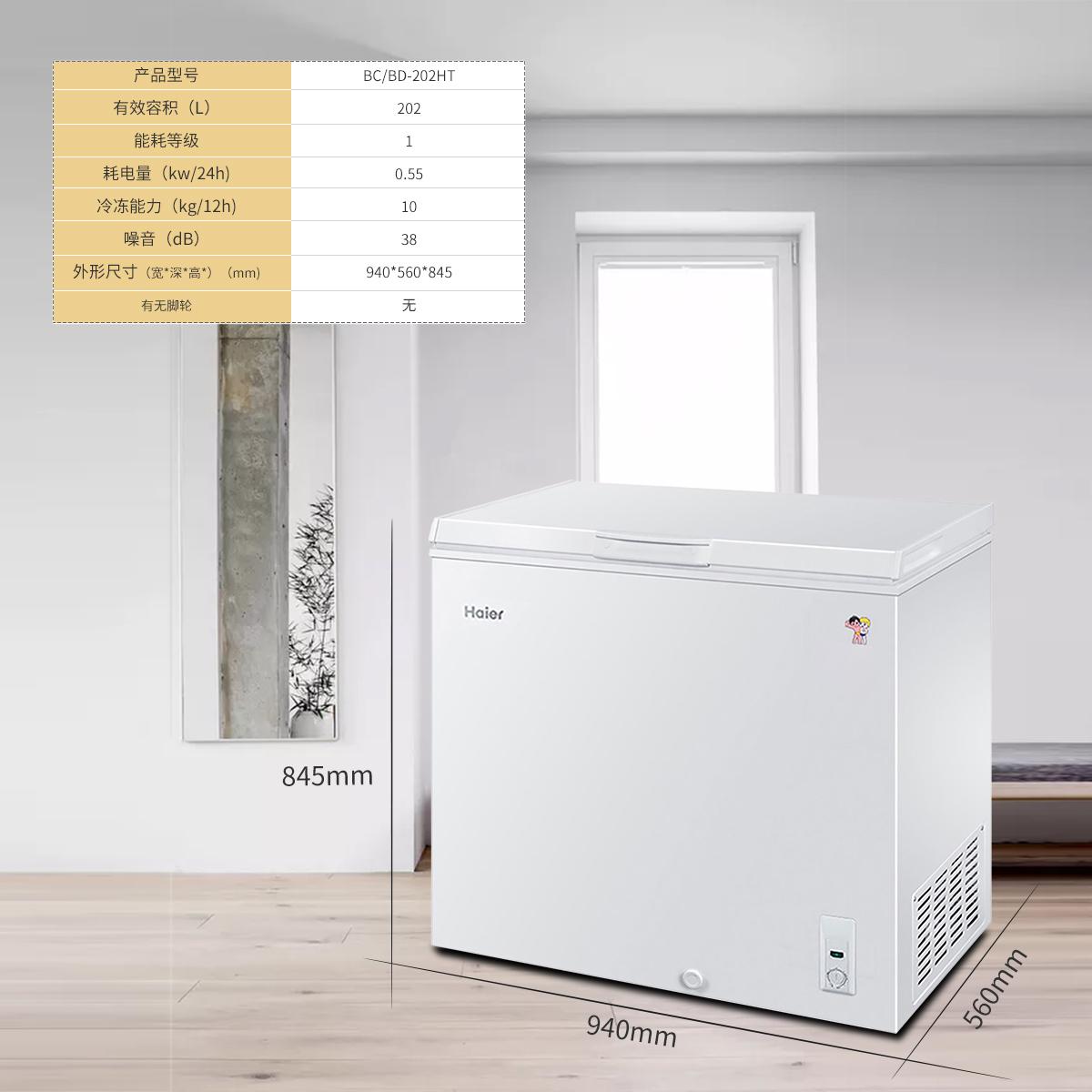 升家用节能冷藏冷冻小冰柜 202HT202 BD BC 海尔 Haier