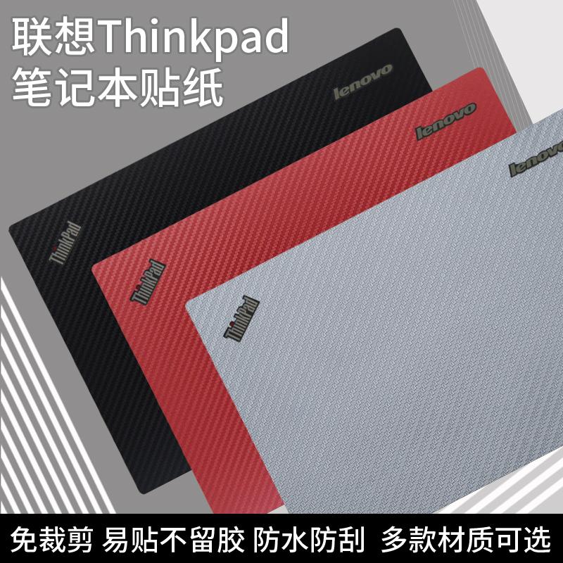 聯想THINKPAD 2017款S1 YOGA電腦貼紙yoga12 X230S X240S X250 X260 X270 S2筆記本全套外殼機身保護貼膜