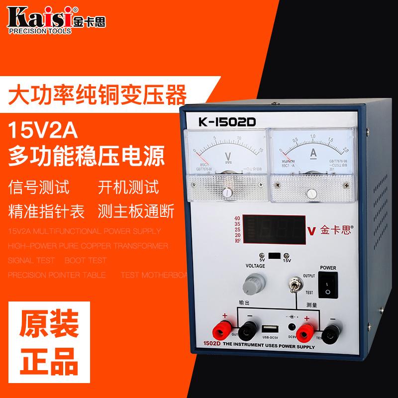 手机维修电源2-5A可调直流稳压电源电流表220V线性笔记本手机维修