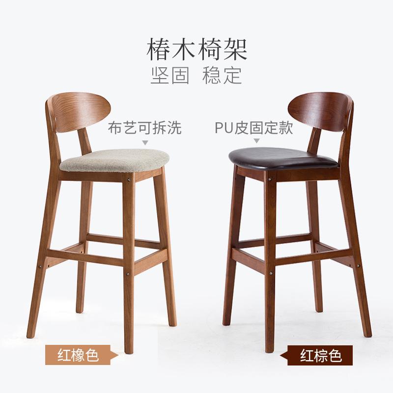 简域实木吧台椅创意高椅欧式酒吧椅子木前台复古吧凳简约高脚凳子