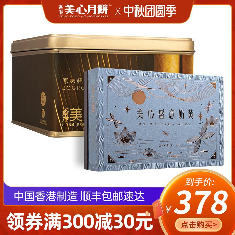 陈慧琳代言美心盛意奶黄+原味鸡蛋卷组合中秋节广式月饼送礼礼盒