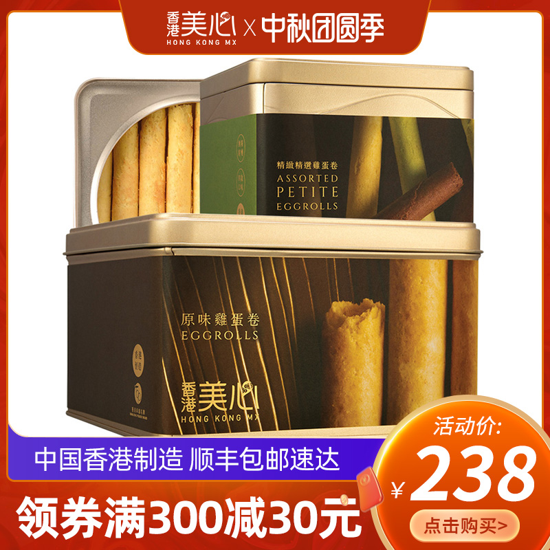 陈慧琳代言中国香港美心原味蛋卷448g+精致4口味蛋卷休闲零食糕点饼干礼盒