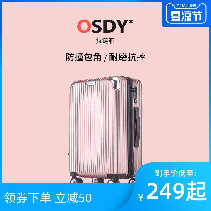 OSDY個性韓版萬向輪拉桿箱20寸旅行箱24寸學生行李箱男女登機箱子