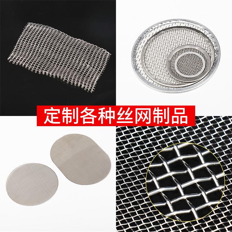 304不锈钢过滤网筛网6目-400目 不锈钢丝网钢丝网格网片 不锈钢网