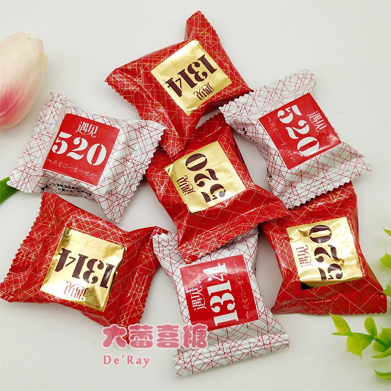 牛奶涂层威化巧克力草莓白巧结婚喜糖 5201314 正品好邻居挚爱一生